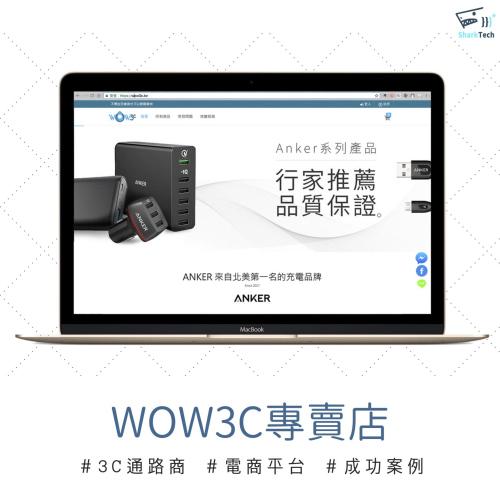 【SEO網頁設計成功案例】WOW3C高品質3C專賣店