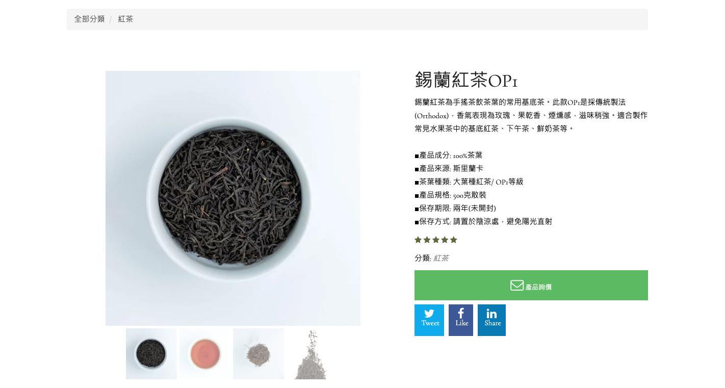 茶不多先生客製化網站設計產品詢價頁面-鯊客科技SEO優化網站設計公司
