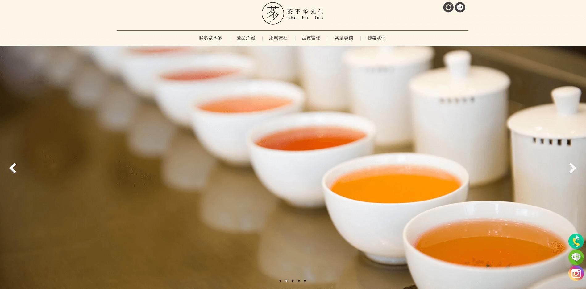 台北SEO優化成功案例-茶不多先生客製化網站設計主視覺-鯊客科技SEO優化網站設計公司