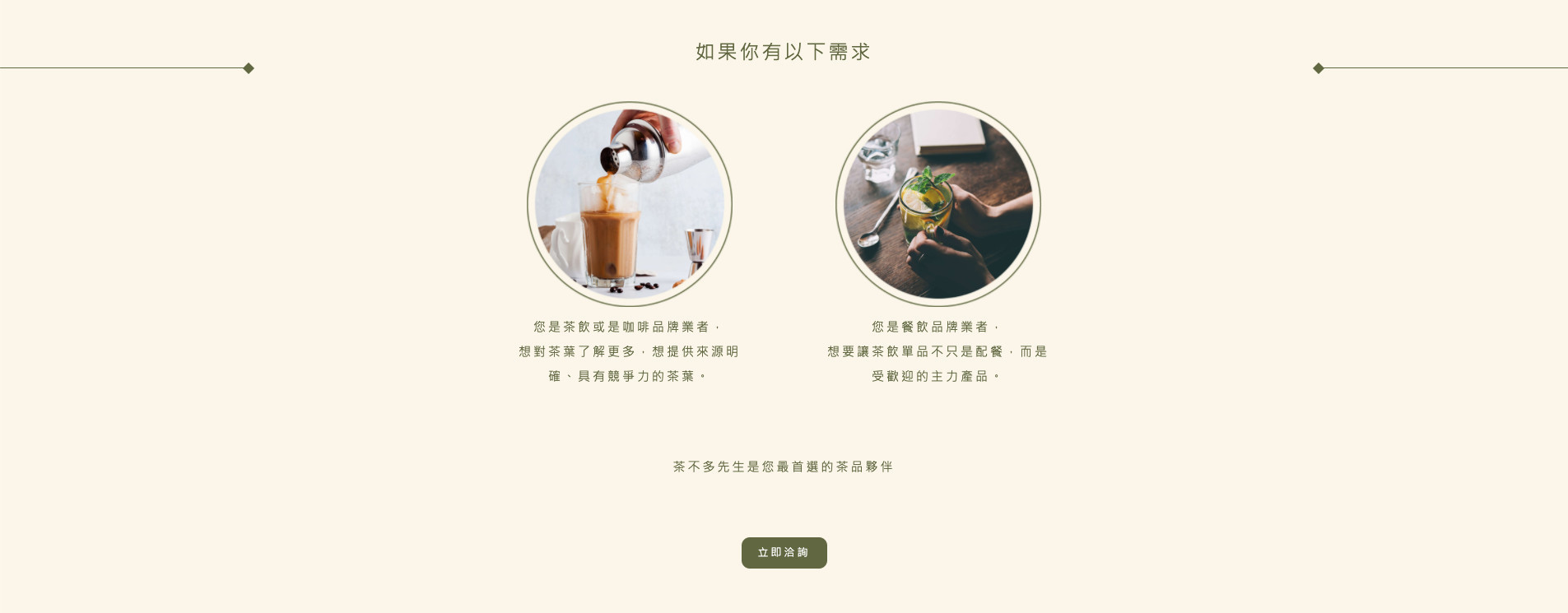 茶不多先生客製化網站設計目標客戶-鯊客科技SEO優化網站設計公司