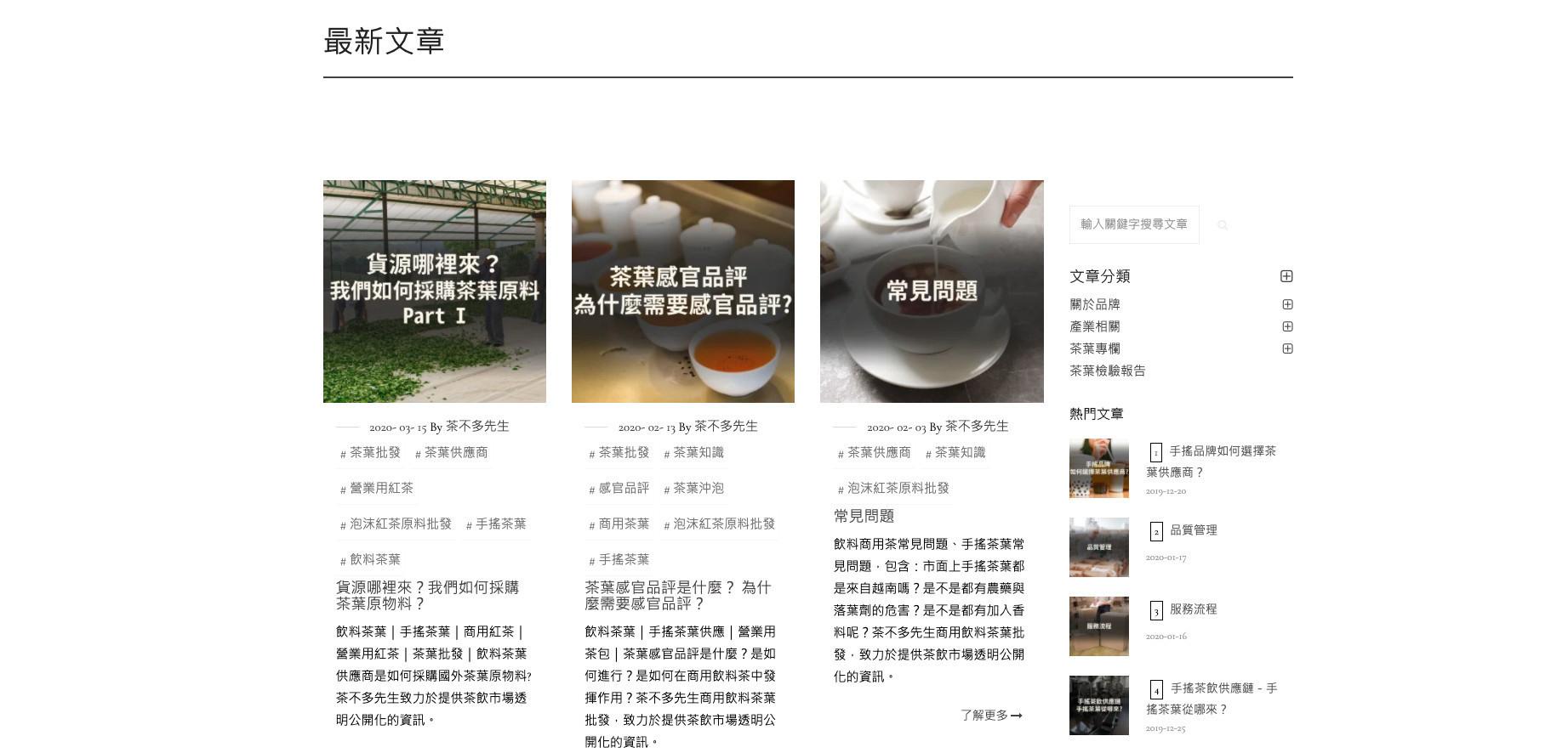 茶不多先生客製化網站設計部落格內容行銷-鯊客科技SEO優化網站設計公司