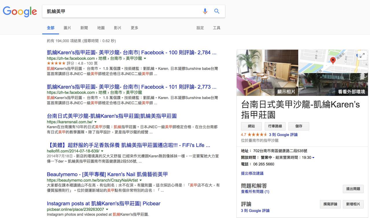 Google我的商家驗證-鯊客科技SEO本地商家優化公司