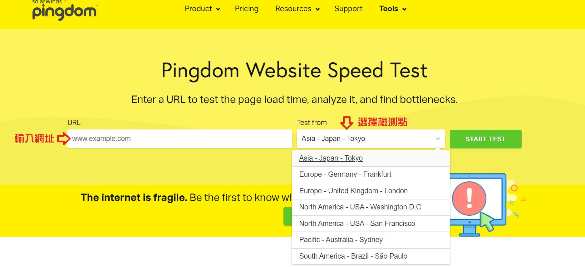 檢測網站工具Pingdom之使用指南