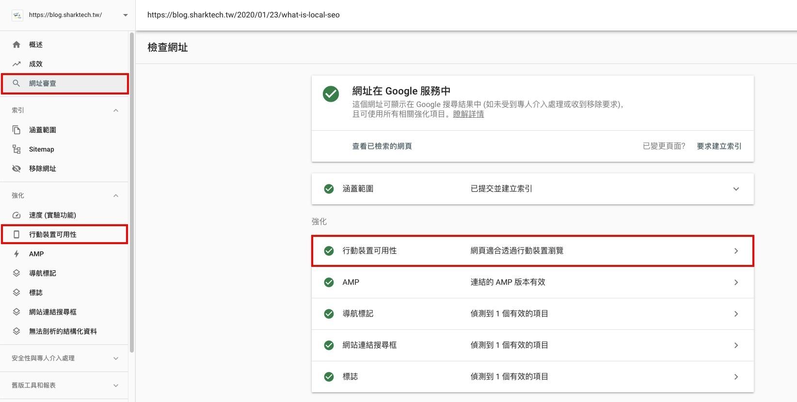 2020行動優先索引Search Console行動裝置可用性-鯊客科技SEO優化網站設計公司