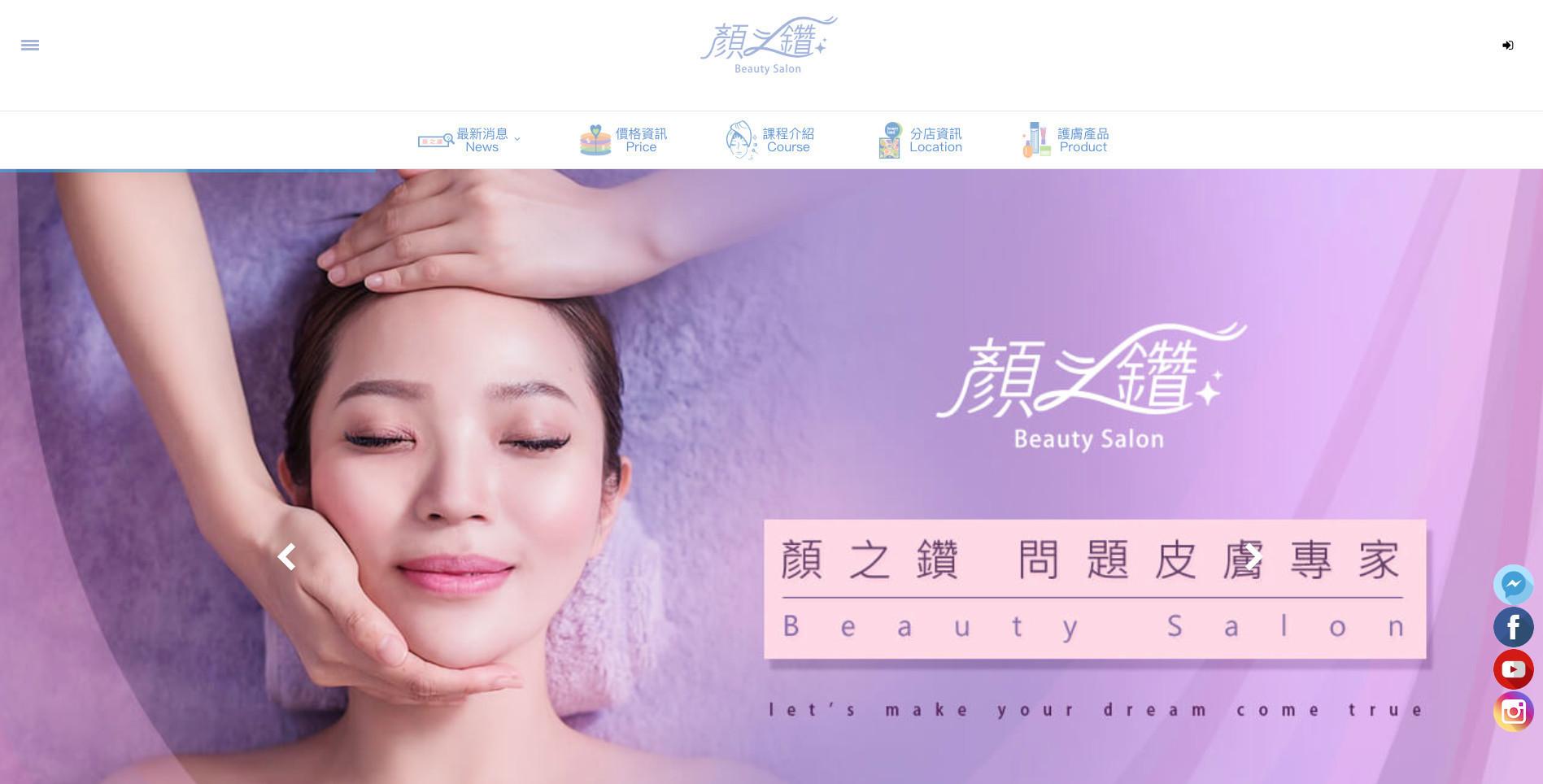 鯊客科技SEO網站設計成功案例|顏之鑽 Beauty Salon高雄痘痘肌美容護膚做臉專家
