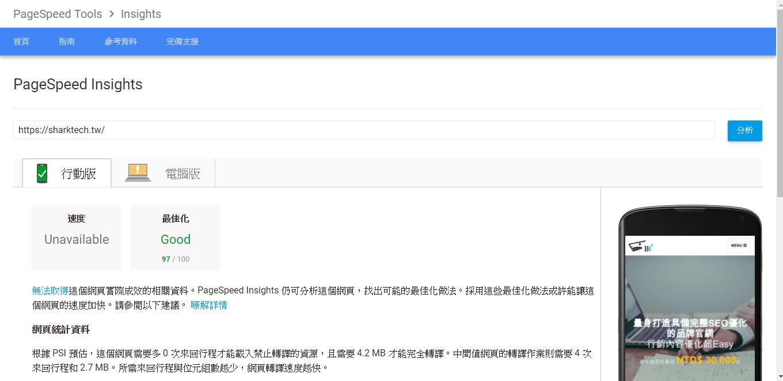 Google PageSpeed Insights檢測網頁加載速度