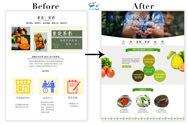 網站SEO優化成功案例、SEO網頁設計-農滎果彩首頁設計對照