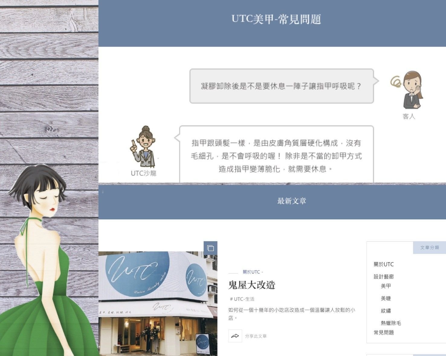 SEO網站成功案例-UTC Union Beauty Salon -blog