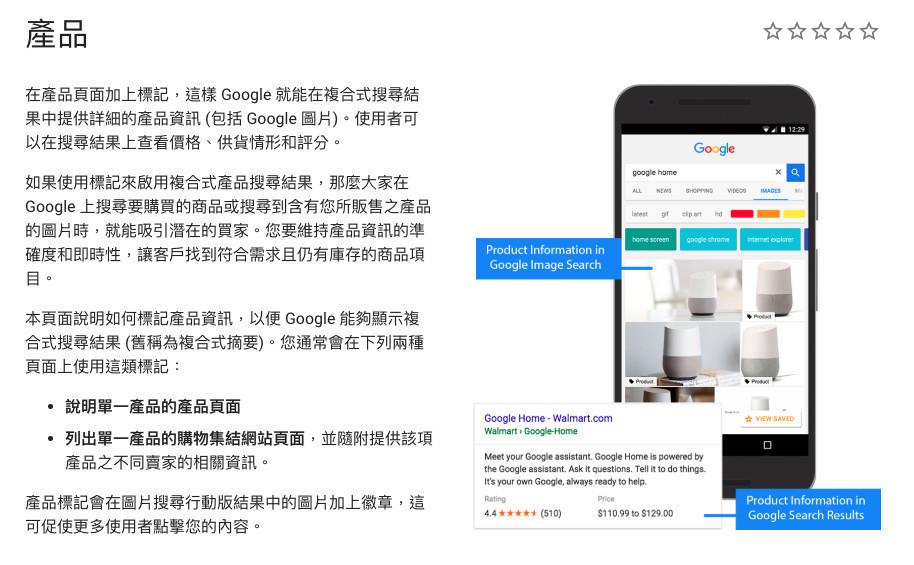 Google產品結構化資料,在複合式搜尋結果中提供詳細的產品資訊 鯊客科技SEO優化網路行銷公司