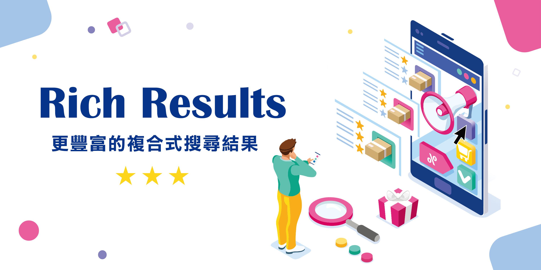 SERP Rich Results 複合式搜尋結果優化-鯊客科技SEO優化公司