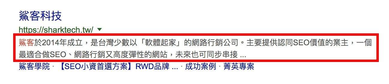 中繼說明Meta Description搜尋描述範例-鯊客科技SEO搜尋引擎優化公司