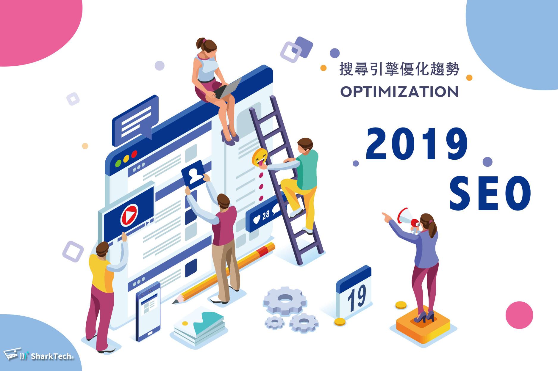 SEO搜尋引擎優化公司首圖-鯊客科技SEO優化公司