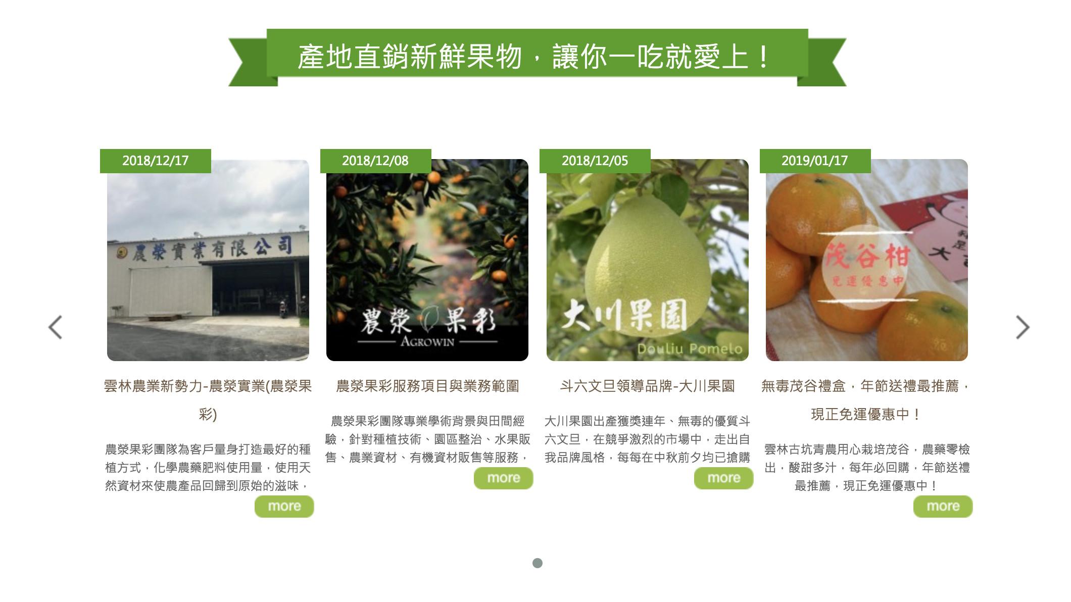 網站SEO優化成功案例、SEO網頁設計-農滎果彩農業知識專欄