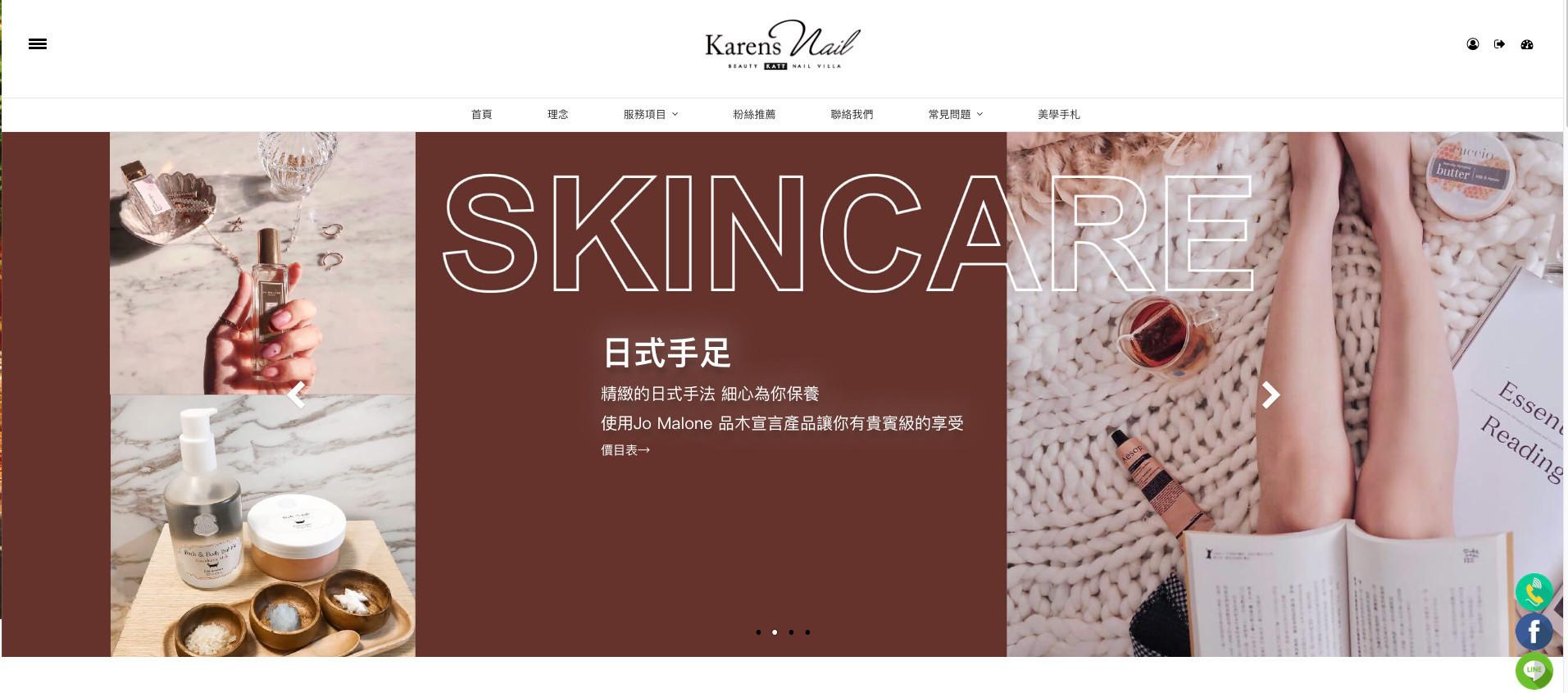 凱婷karen's指甲莊園-無痛熱蠟除毛專家首頁|鯊客科技網站設計SEO優化成功案例