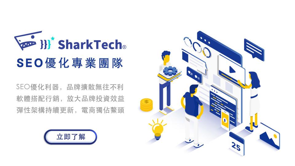 鯊客科技SEO優化專業團隊