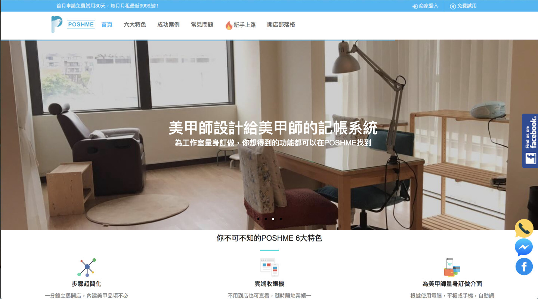 POSHME台灣美業老闆首選雲端記帳平台