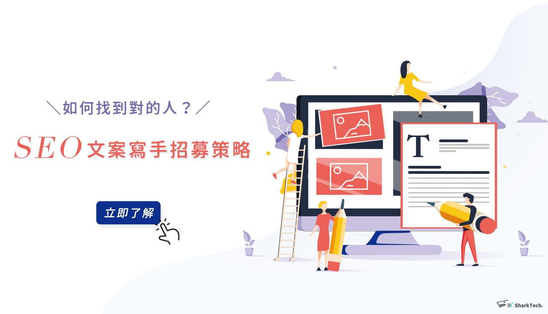 SEO文案寫手招募內容行銷策略首圖-鯊客科技SEO優化網站設計公司