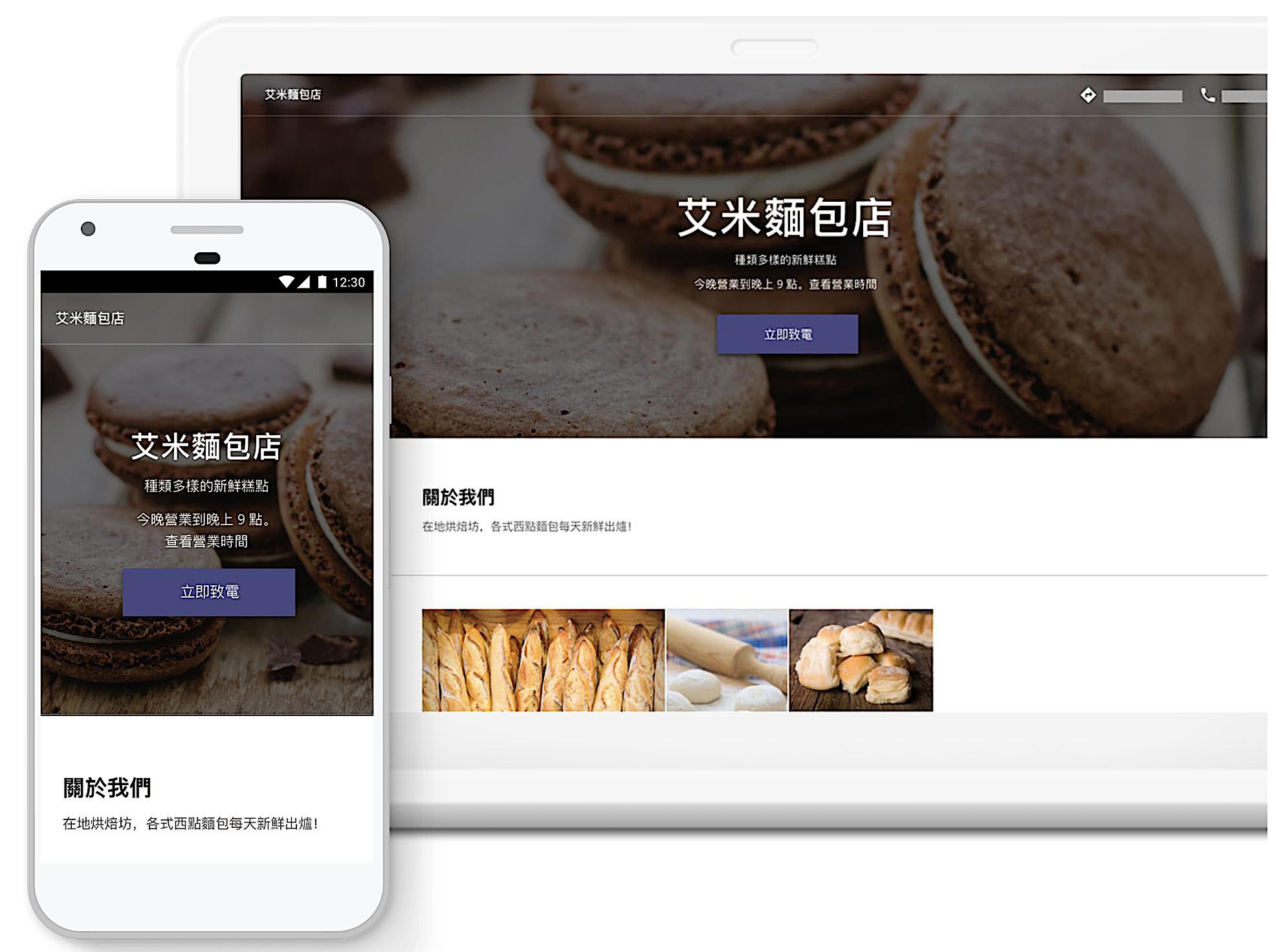 改善Google商家上的搜尋排名-製作免費網站-鯊客科技SEO網頁設計公司