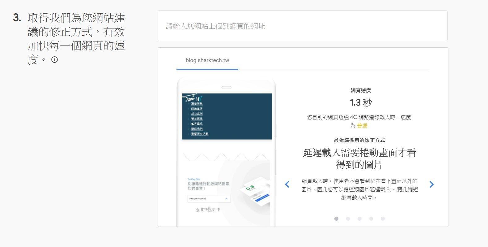 網站建議修正方式-鯊客科技SEO網站行銷公司