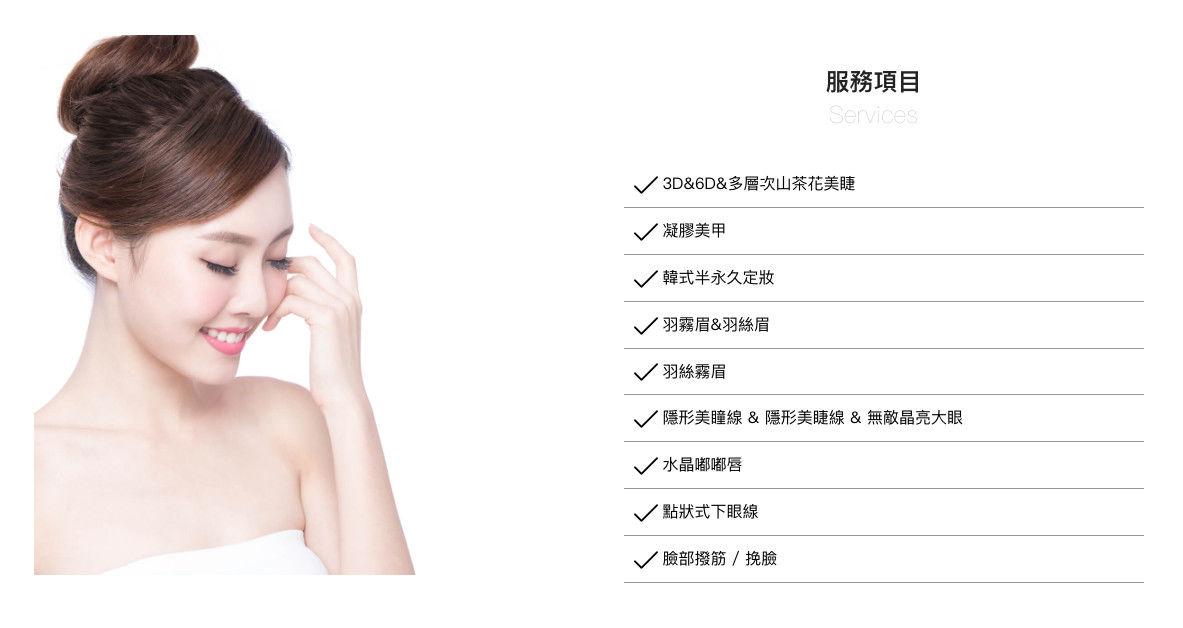 網站SEO優化成功案例、SEO網頁設計-幻羽毛時尚美學服務項目一覽表