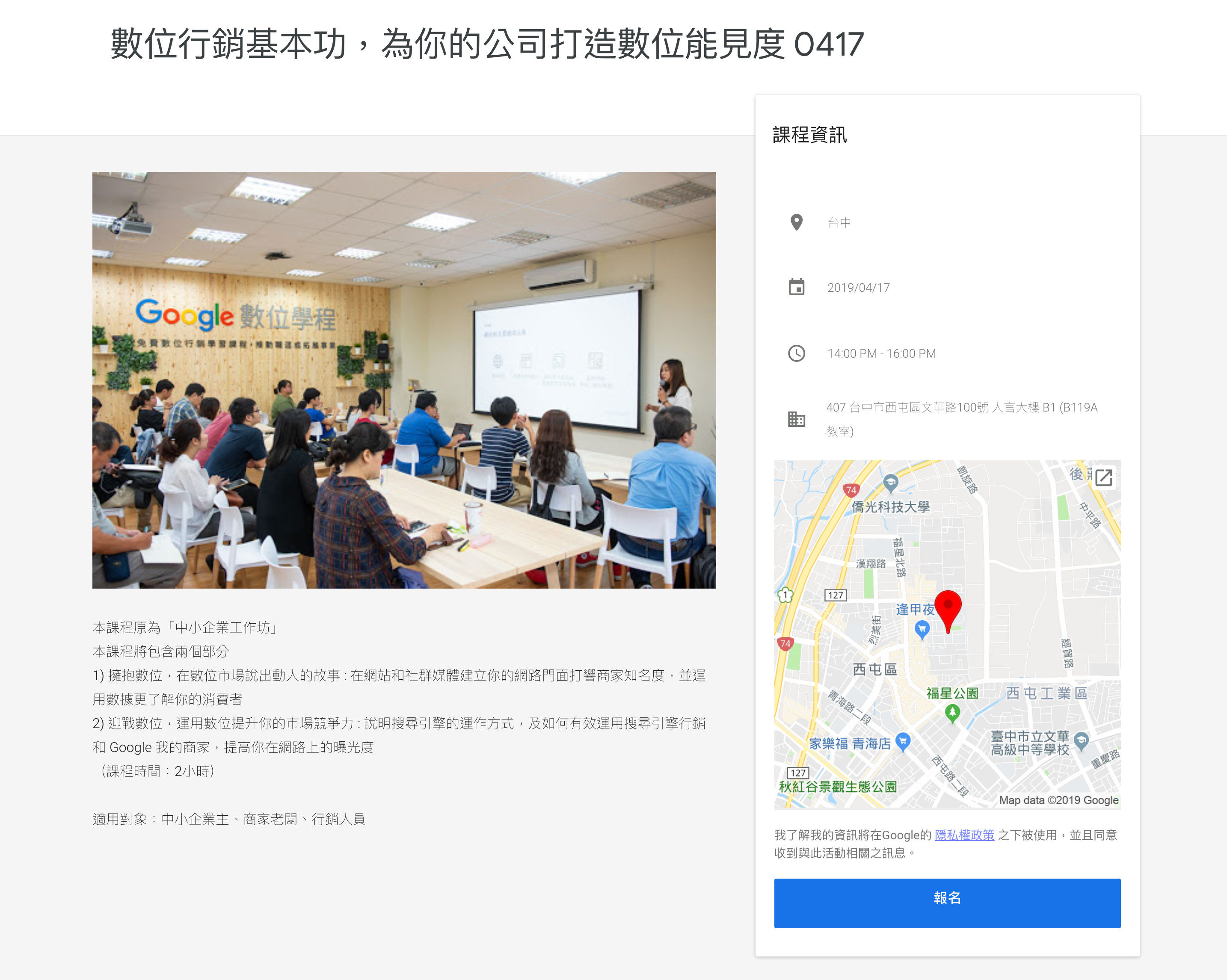 Google數位學程台中台南實體課程-鯊客科技SEO網頁設計公司