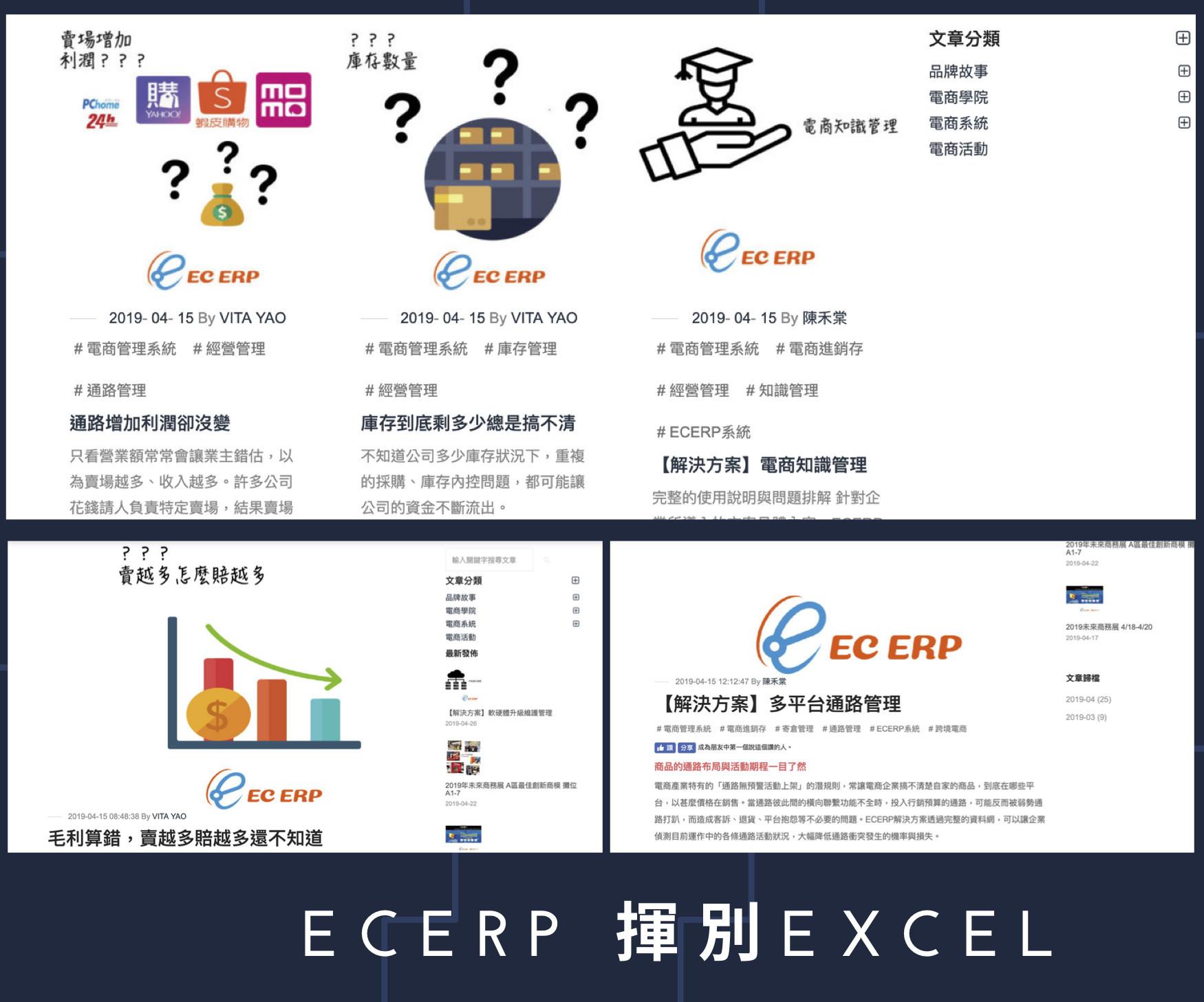ECERP 揮別Excel,悠立得電商管理系統 電商學院