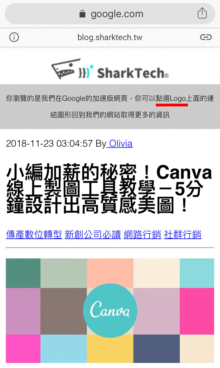 AMP網頁導流回到官網教學技巧-鯊客科技台北SEO優化公司