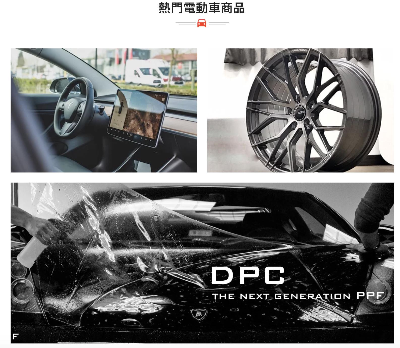TEC-TESLA EQUIPMENT CENTER 台灣電動車保養改裝廠 網站風格