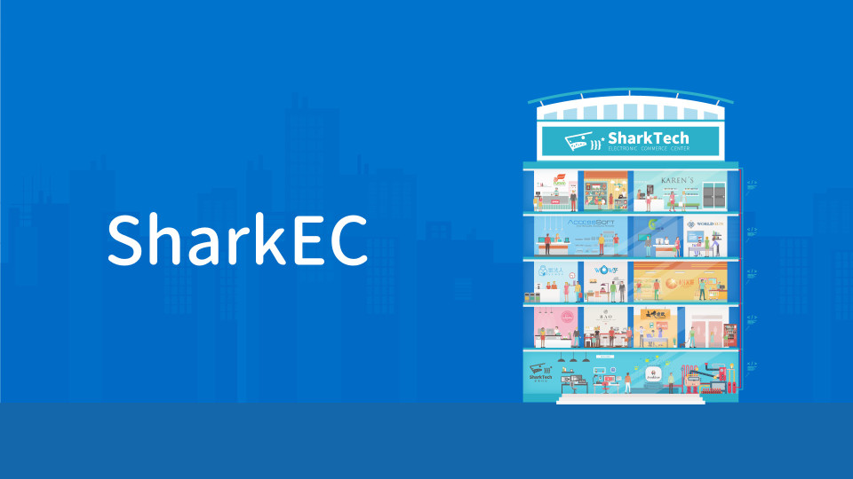 鯊客科技sharkEC百貨公司架構|SEO優化網頁設計公司