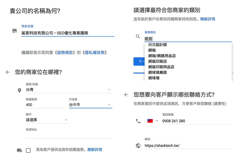 Google本地商家驗證1-鯊客科技