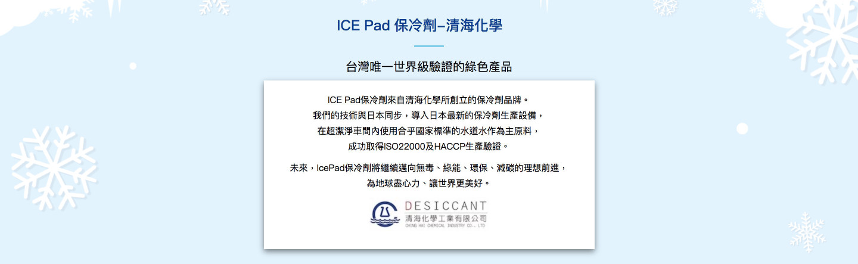 SEO網頁設計成功案例-清海化學ICEPad保冷劑品牌介紹