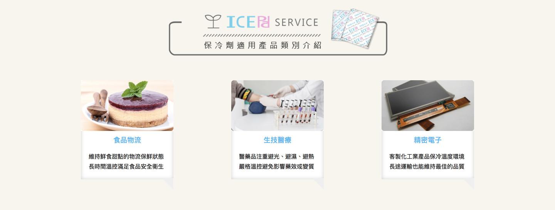 SEO網頁設計成功案例-清海化學ICEPad保冷劑產品適用產業類別