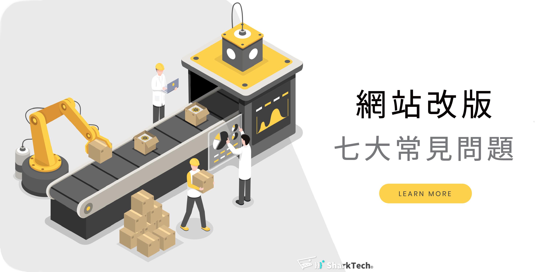 傳產網站改版常見問題及數位轉型SEO優化方向-鯊客科技SEO網站設計公司