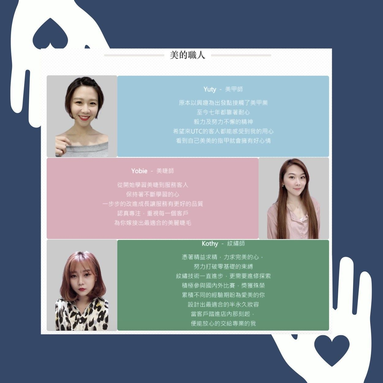 seo成功案例-UTC Union Beauty Salon -網站風格