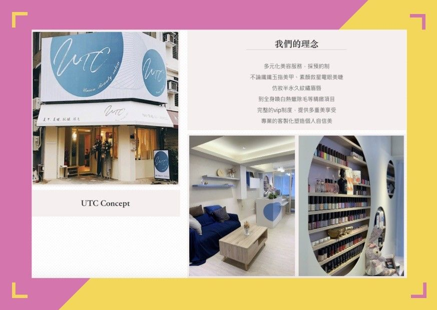 UTC Union Beauty Salon 理念設計