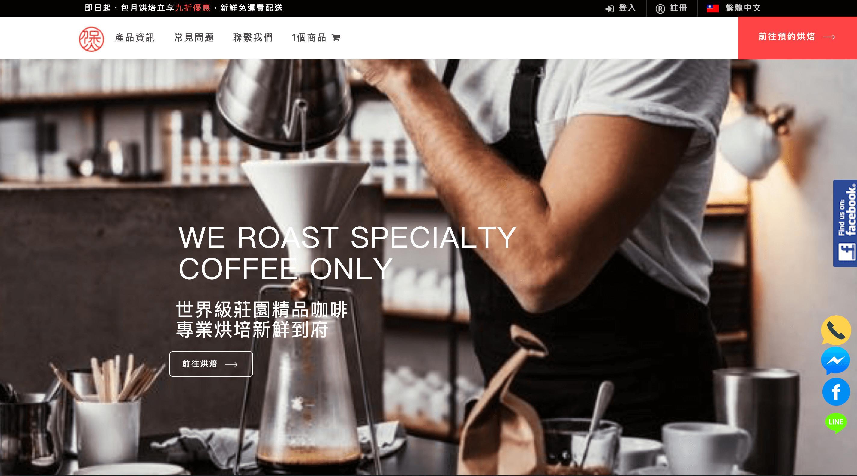鯊客科技客製化網站成功案例-煲咖啡