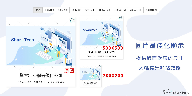 圖片最佳化SEF搜尋引擎友善網站設計-鯊客科技SEO優化公司.jpg