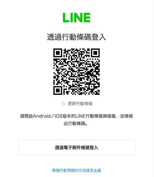 國家災害防救科技中心官方line