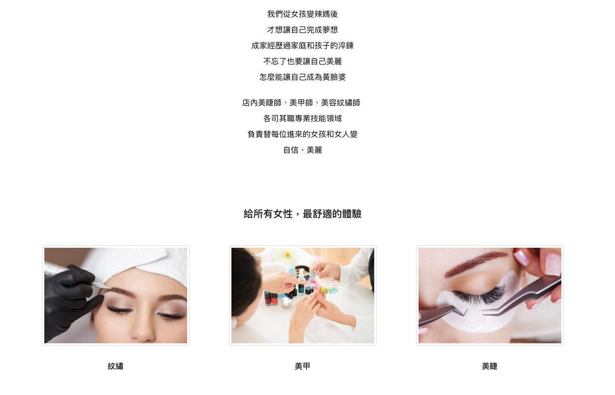 網站SEO優化成功案例、SEO網頁設計-幻羽毛時尚美學服務項目