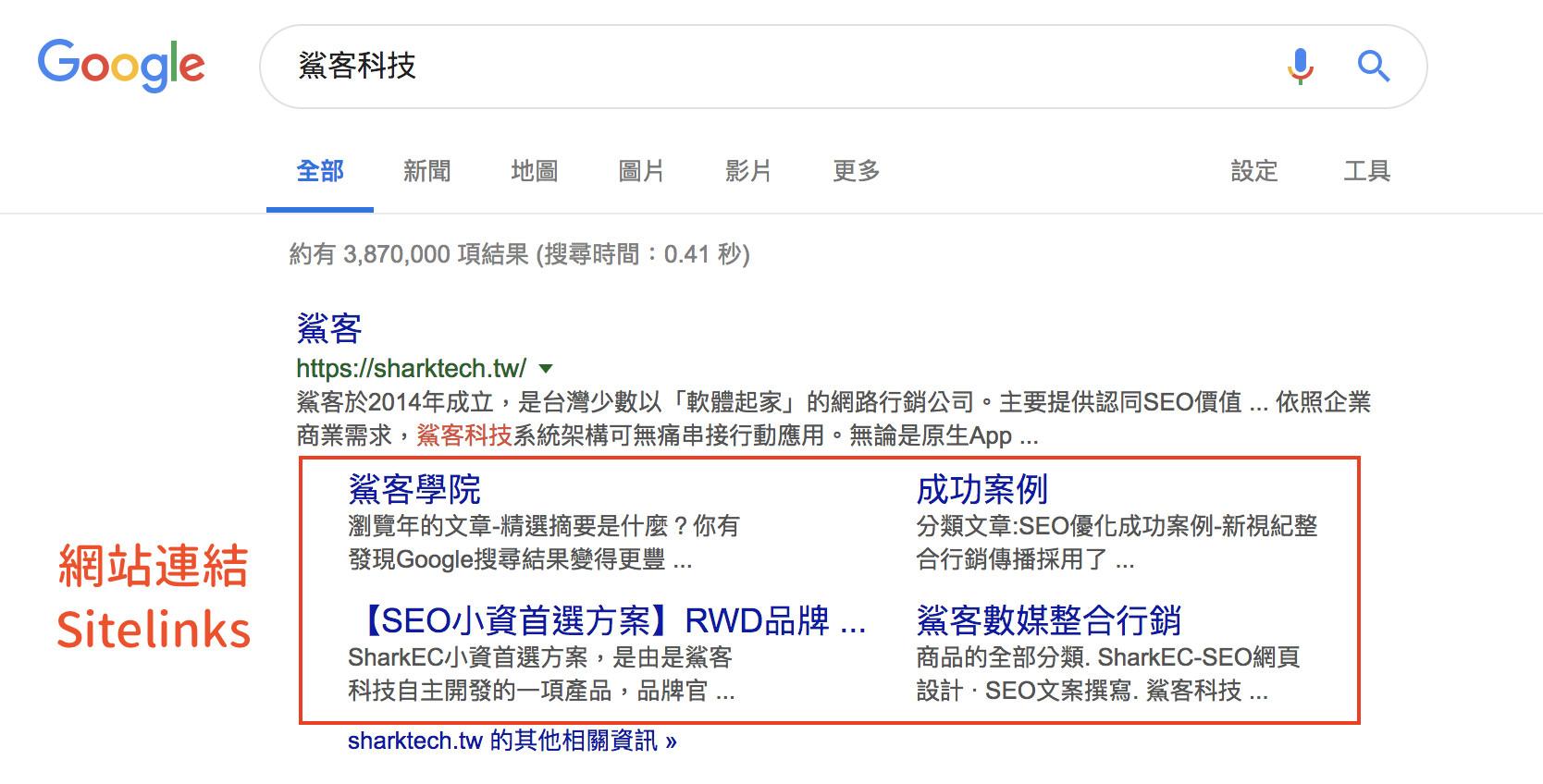 網站Sitelinks範例-鯊客科技SEO優化公司/網頁設計