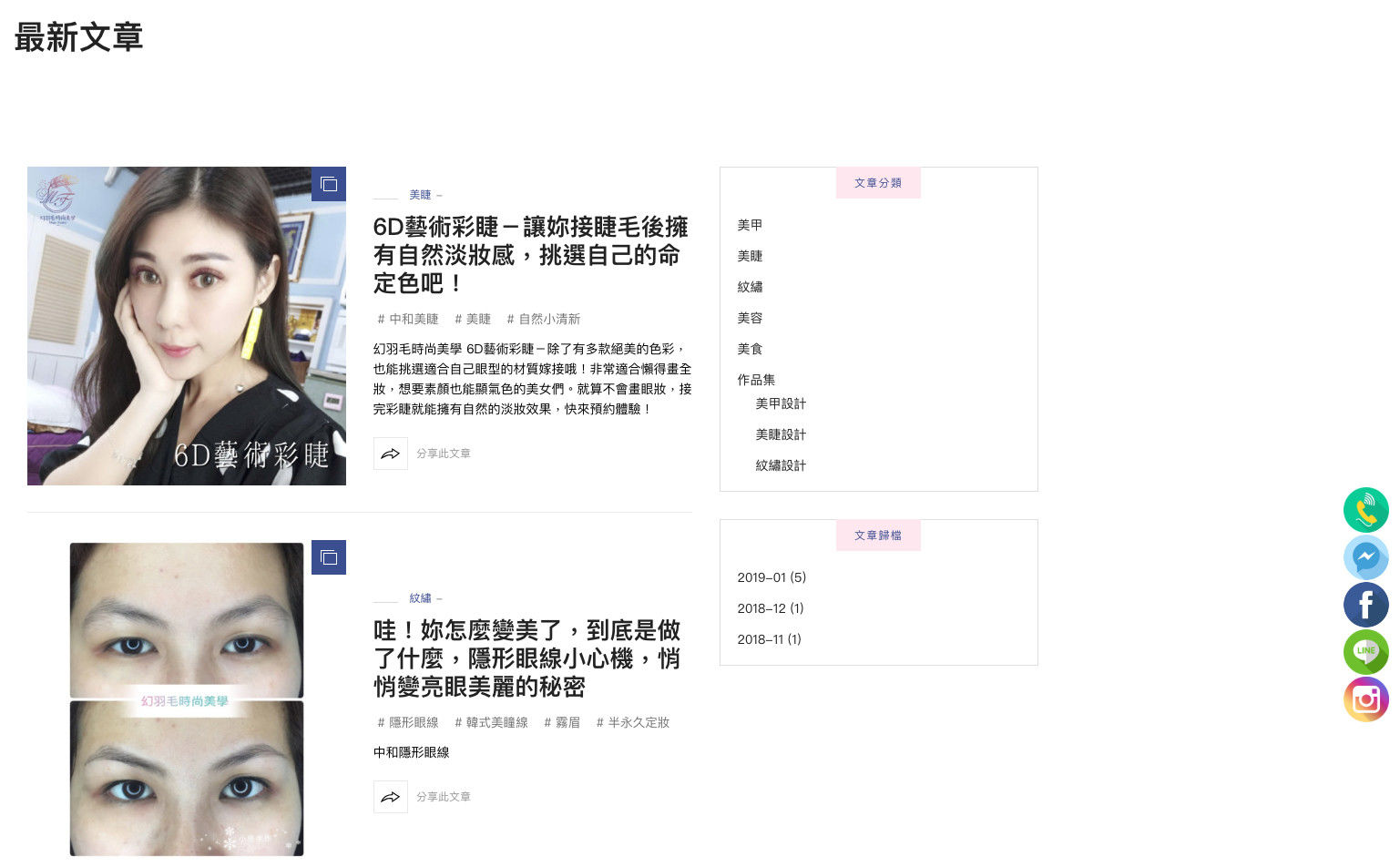 網站SEO優化成功案例、SEO網頁設計-幻羽毛時尚美學右側社群按鈕