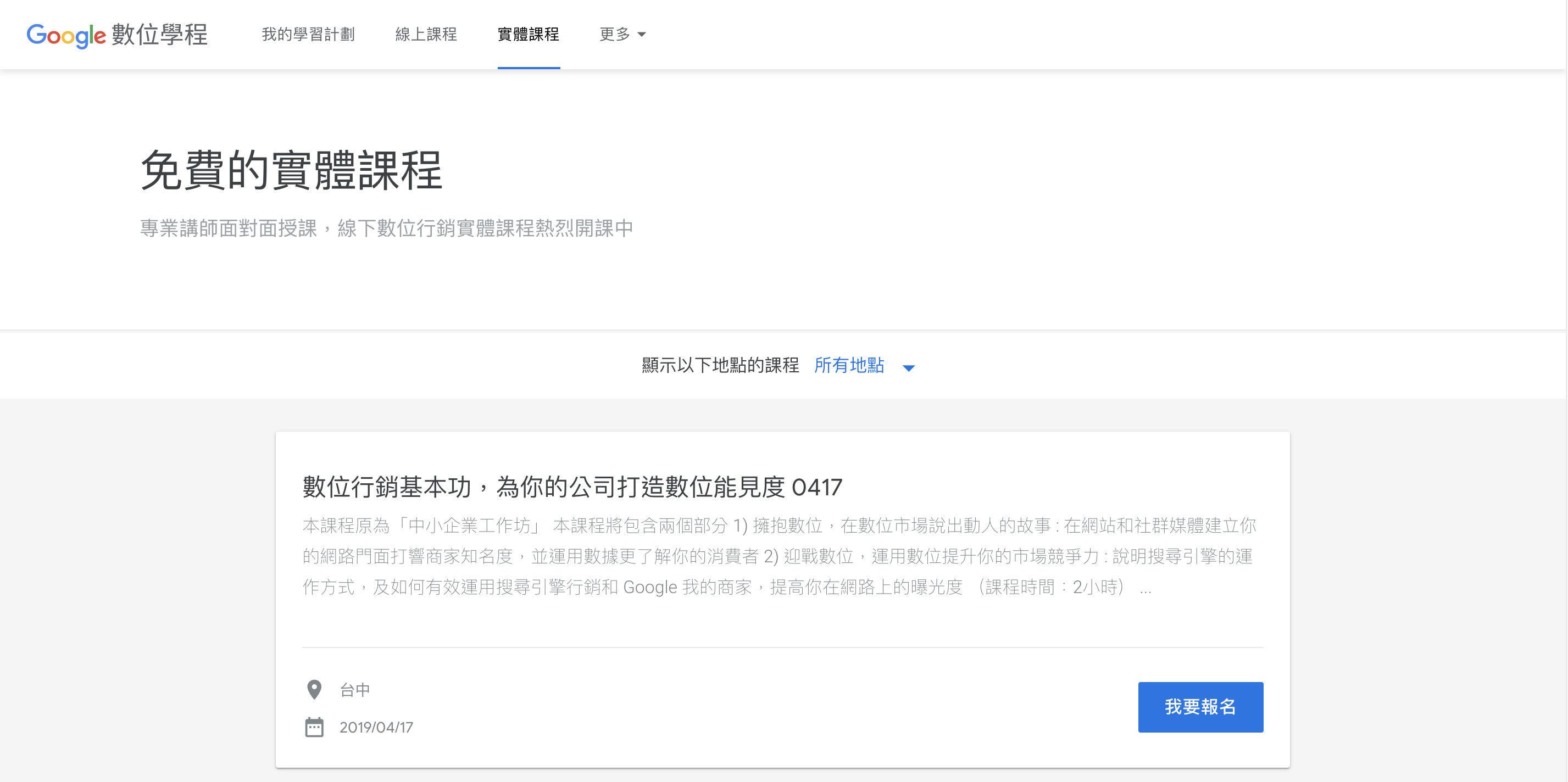 Google數位學程認證智慧台灣計畫實體課程-鯊客科技SEO網頁設計公司