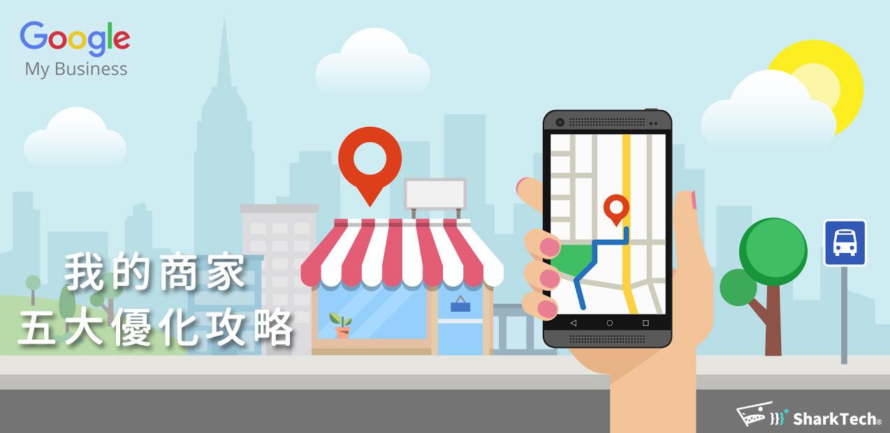 Google我的商家優化攻略,提升本地搜尋排名封面-鯊客科技SEO網頁設計公司