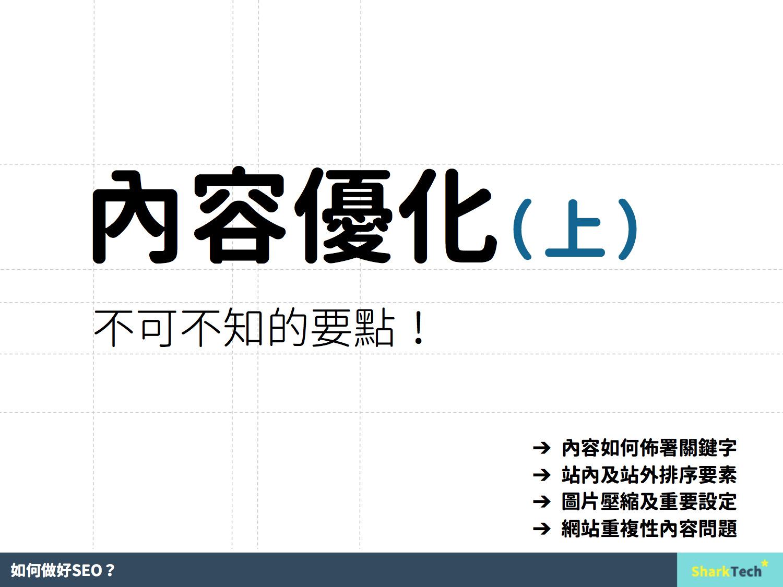 seo-content-optimization