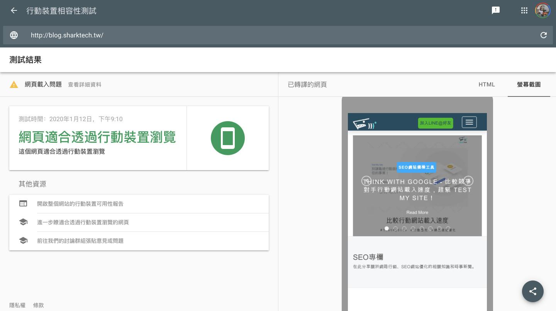 Mobile SEO行動裝置相容性測試|鯊客科技SEO優化網頁設計公司