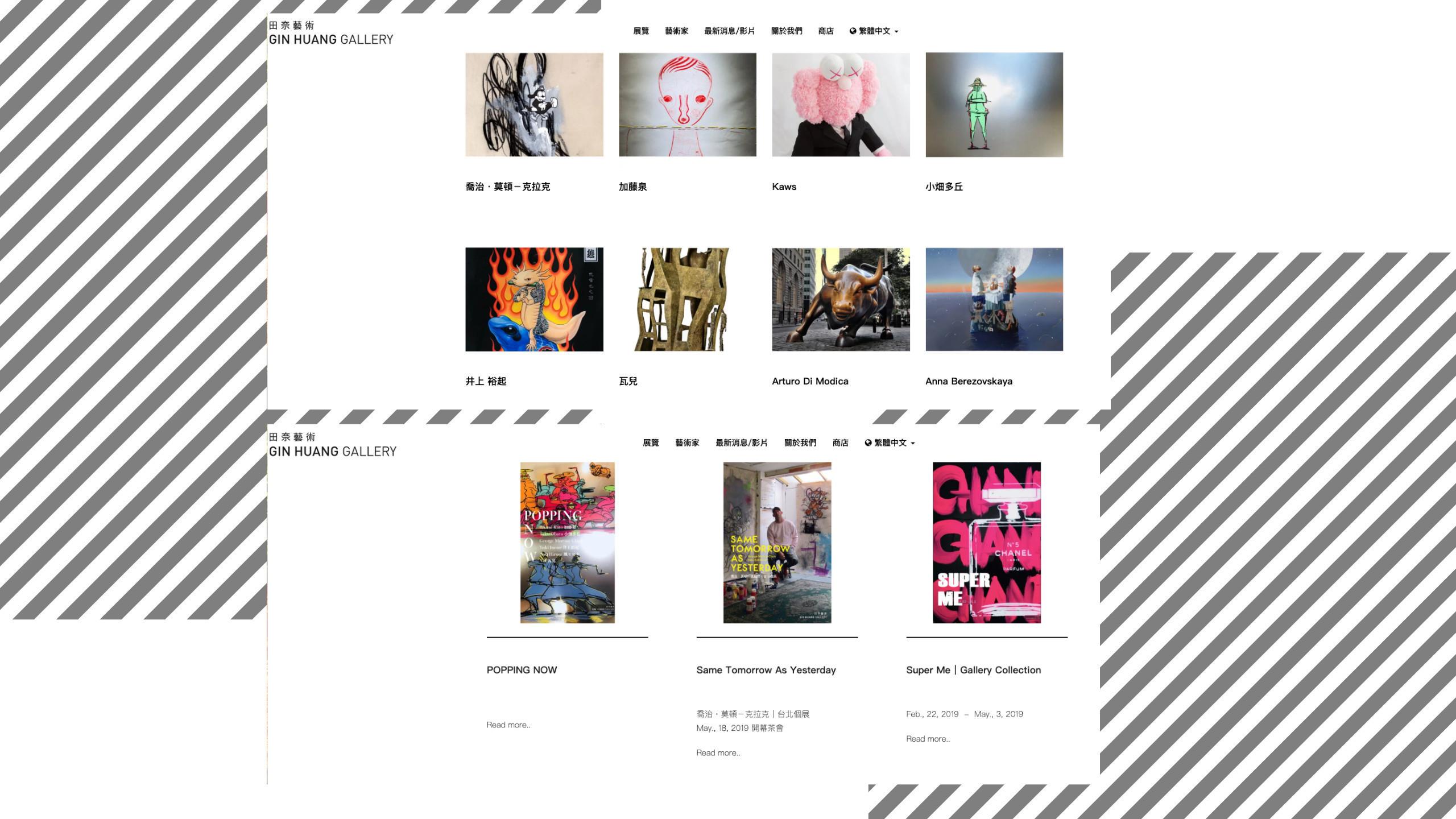 田奈藝術 展覽及藝術家選單