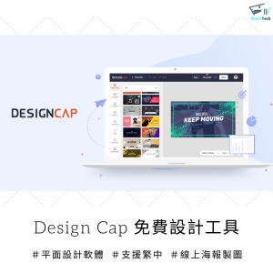 海報設計救星:Design Cap免費線上設計軟體,支援中文介面好貼心!