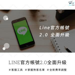 【時事】LINE 2.0全面升級,以量計價正式開跑!企業該如何因應?