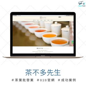 【SEO網頁設計成功案例】茶不多先生