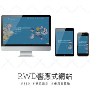 RWD響應式網站是什麼?網站符合行動優先,有效降低跳出率!